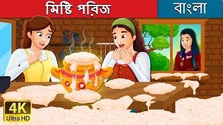 মিষ্টি পরিজ | Sweet Porridge Story | Bangla Cartoon | Bengali Fairy Tales