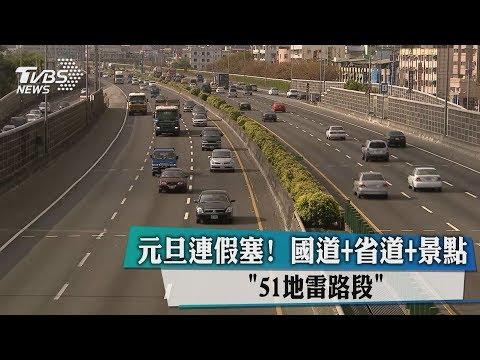 """元旦連假塞! 國道+省道+景點""""51地雷路段"""""""