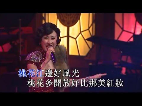 17 呂珊 - 桃花江 (聲王星后百代金曲演唱會)