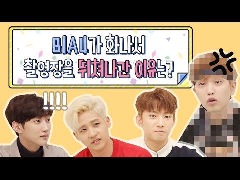 [심심테스트] B1A4가 화나서 촬영장을 뛰쳐나간 이유는?