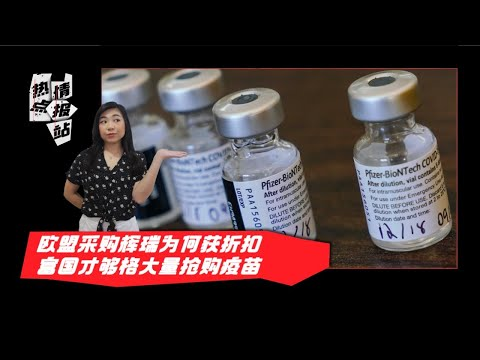▌热点情报站 ▌采购辉瑞疫苗我国买贵了?新冠疫苗是怎么定价?