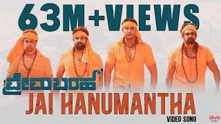 Prema Baraha - Jai Hanumantha (Video Song)   Chandan Kumar, Aishwarya   Arjun Sarja   Jassie Gift