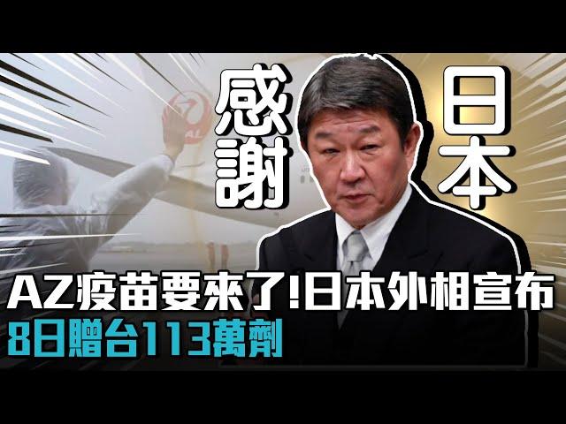 【有影】原訂7月中旬 日本外務省:追加113萬劑AZ後天運抵台灣