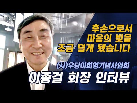 우당 이회영기념사업회 이종걸 회장 인터뷰