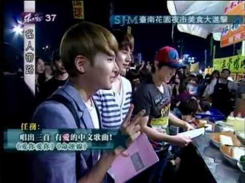 [Full] 111002 名人帶路 台南花園夜市美食大進擊 完整版 - Super Junior M
