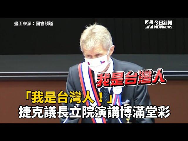 影/韋德齊訪台掀效應 捷克網站賣「我是台灣人」T恤