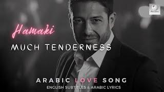 Mohamed Hamaki - Much Tenderness - Arabic love song -