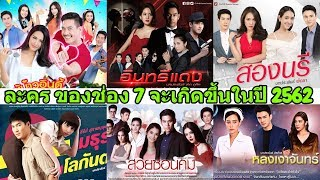 New 30 Thai TV Dramas Of Channel 3 For 2019 - All Your Thai Top10