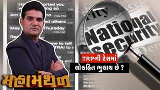 Mahamanthan: TRPની રેસમાં લોકહિત ભુલાય છે? | VTV Gujarati