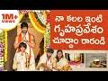 నూతన గృహప్రవేశ వేడుక   Kaushal Manda New Home House Warming Ceremony   Kaushal Latest Videos