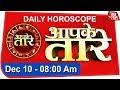 Aapke Taare   Daily Horoscope   December 10   8 AM