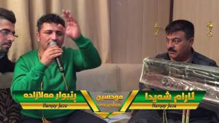 Aram Shaida W Rebwar Malazada 2017 Danishtny Muhsin Halabjay ( Mnafasakay Aram W ary )