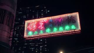 Hong Kong Neon Heritage
