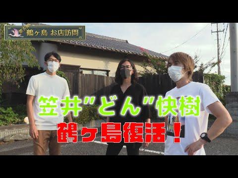 鶴の鶴ヶ島訪問 No.5