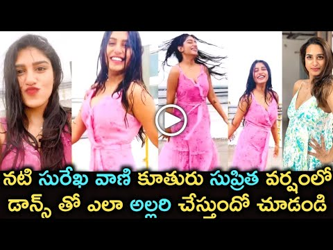Actress Surekha Vani's daughter Supritha's rain dance video goes viral