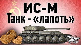 ИС-М (ИС2-Ш) - Танк лапоть - Гайд