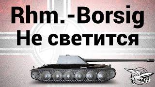 Rhm.-Borsig Waffenträger - Не светится - Гайд