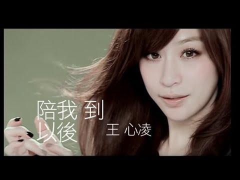 王心凌 Cyndi Wang - 陪我到以後 feat.羅志祥 (官方完整版MV)
