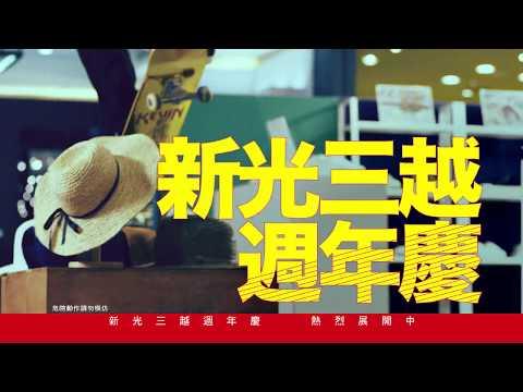 2019新光三越週年慶【購物無極限】 台北天母店、台南新天地11/7開跑