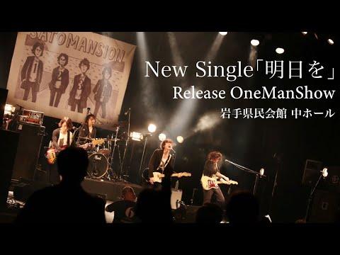 【明日を】Release One Man show at 岩手県民会館中ホール