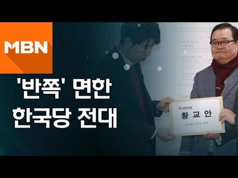 '반쪽' 면한 한국당 전대 [뉴스빅5]