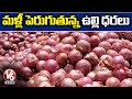 Onion Price Hike, People Facing Problems With Price Soar | V6 News