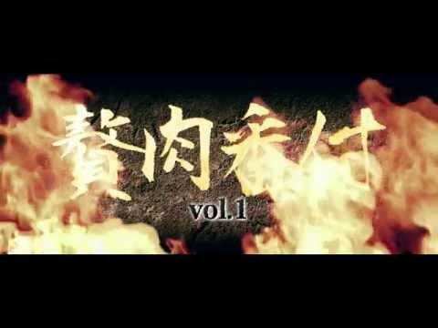メタボリックシンジゲート新企画!「贅肉番付vol 1」