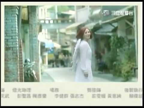 愛情女僕片尾曲:心裡的孩子-梁文音 (三立)
