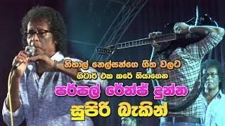 Nihal Nelsan Baila Nonstop | Purple Range New Nonstop - Sinhala New Songs 2020 - Sinhala Live Show