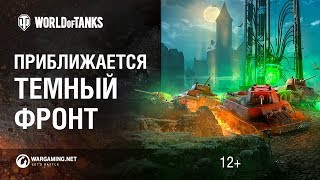 Превью: World of Tanks: Темный фронт