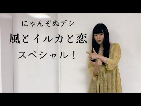 にゃんぞぬデシ「風とイルカと恋」スペシャル!