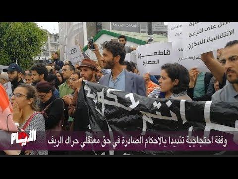 وقفة احتجاجية تنديدا بالأحكام الصادرة في حق معتقلي حراك الريف