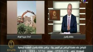 شاهد تعليق مصطفى بكري على أزمة «جزيرة الوراق»     -