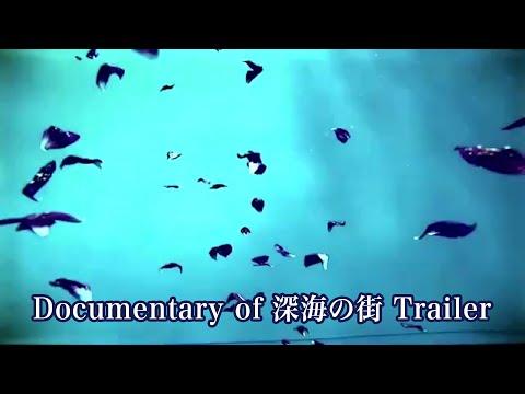 松任谷由実 - Documentary of 深海の街 Trailer