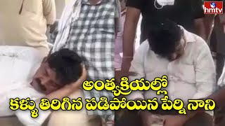 Minister Perni Nani falls unconscious in Mohan Rao's funer..