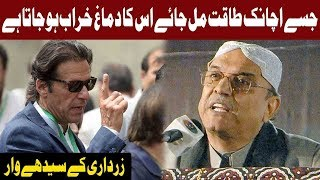 Asif Zardari Extremely Angry on PTI Government Badly | 16 December 2018 | Express News