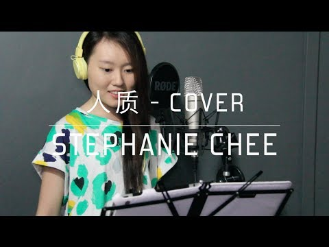 人质 - 张惠妹 (Cover) Stephanie Chee