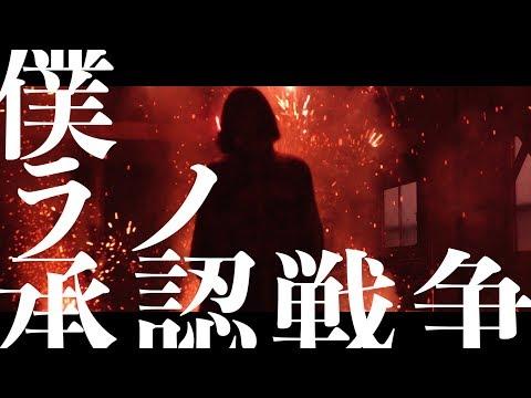 CIVILIAN『僕ラノ承認戦争 feat. majiko』MV