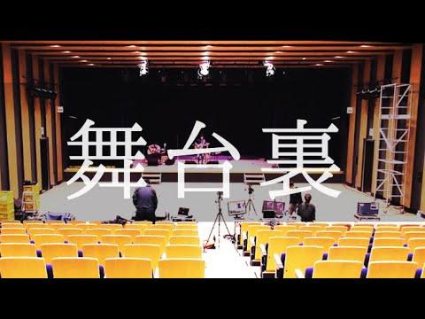 2021.02.07開催  Batonリリースコンサート(舞台裏映像)