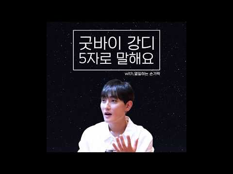 막방을 앞둔 강타(KANGTA)DJ의 5자토크!