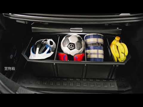 Mercedes-Benz 後行李廂配件