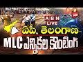LIVE: AP, Telangana MLC Election Counting Live Updates   MLC Election Results 2021   ABN