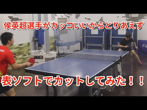 【卓球】侯英超選手がカッコいいので真似して表ソフトでカットしてみた! Hou Yingchao
