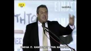 Ομιλία Π.Καμμένου στην Κατερίνη 12-6-2012