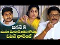 Murali Mohan and his daughter-in-law Roopa Magantis OPEN CHALLENGE to YS Jagan