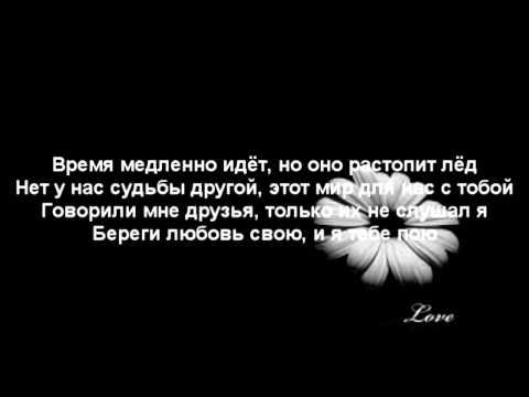 Павла - Я не забуду никогда» слова песни текст