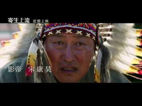 【寄生上流】Parasite 懸疑預告 ~ 06/28 全台上映