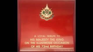 เพลงพระราชนิพนธ์ / A Loyal Tribute to His Majesty the King /เต็มอัลบั้ม CD.