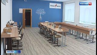 В Омске открылись 72 новых образовательных центра «Точка роста»