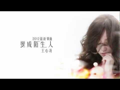 王心凌 Cyndi Wang 變成陌生人 官方歌詞版MV